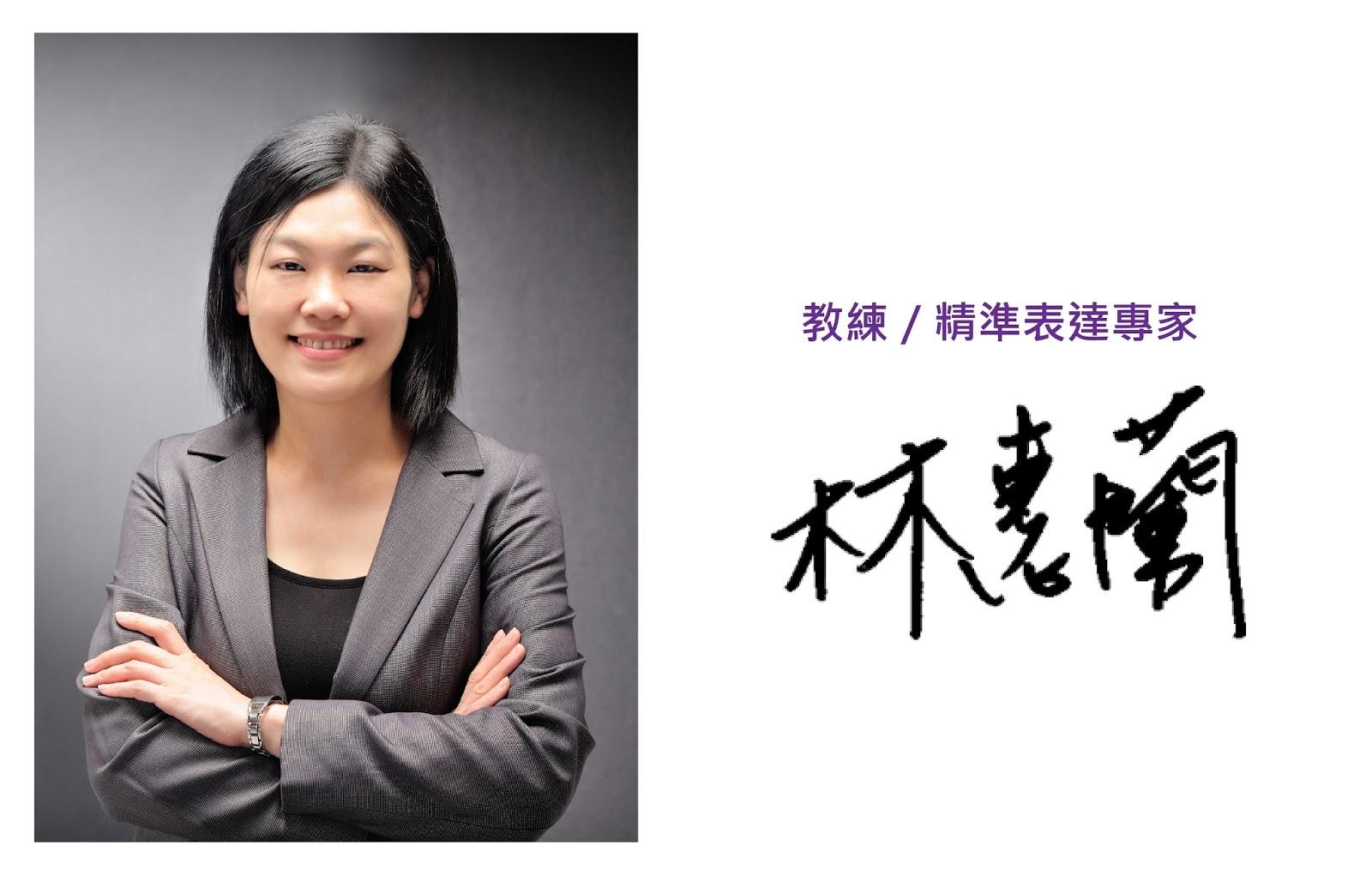 經典文創.價值經典: 林惠蘭教練