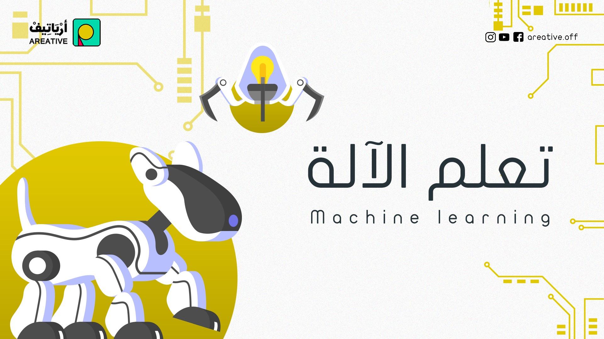 كل ما تود معرفته حول تعلم الألة ( Machine Learning )