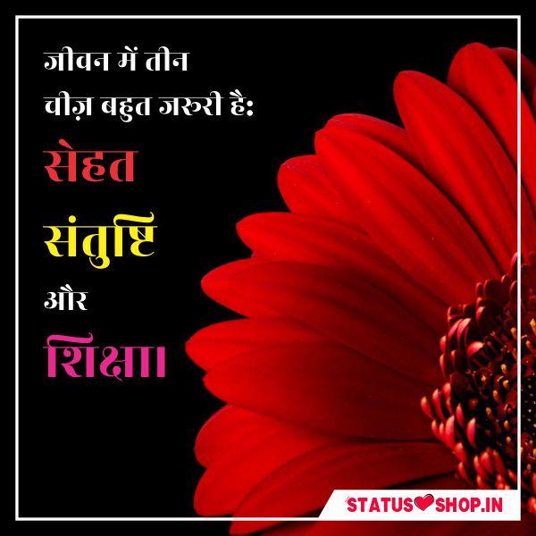 Good Thought in Hindi | Thought in Hindi 2021 | Hindi Thought | Status Shop