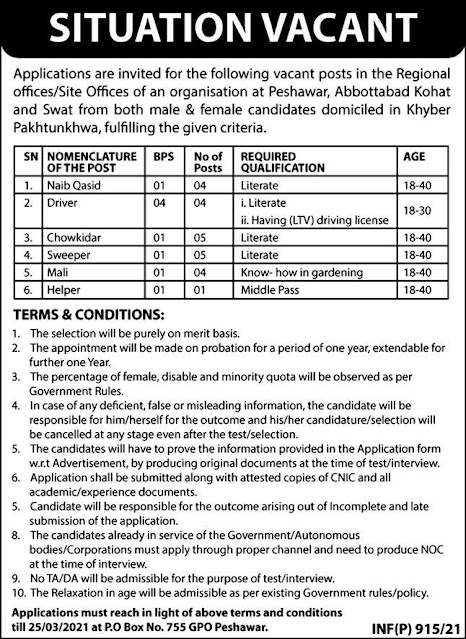 Public Sector Organization Jobs 2021 For Miscellaneous Staff