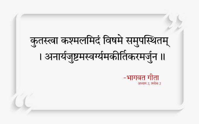 Bhagavad gita quotes in hindi|गीता के अनमोल वचन इन हिंदी