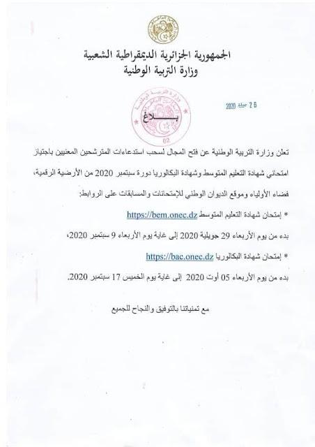 سحب إستدعاء شهادة التعليم المتوسط 2020 بداية من 29 جويلية