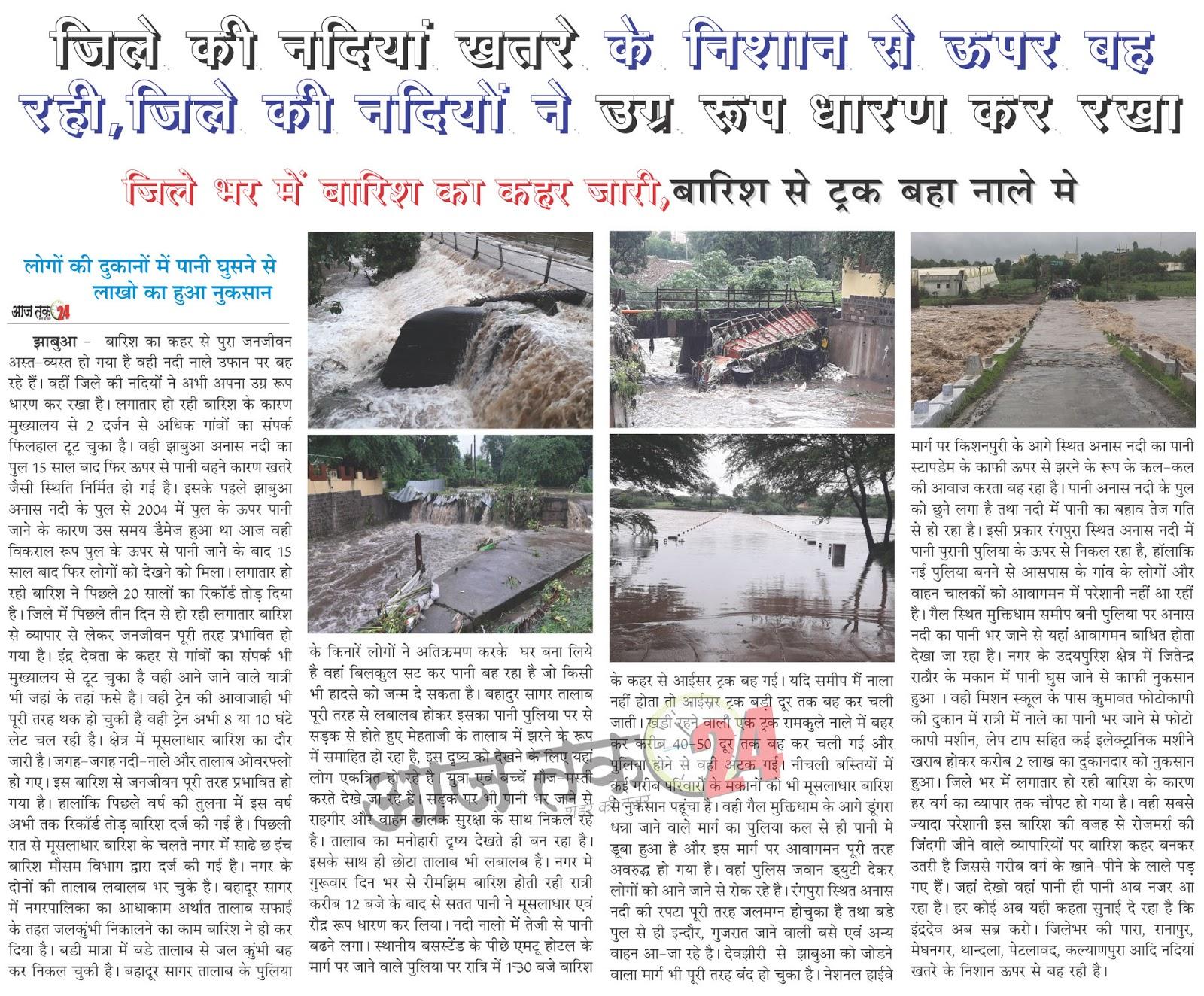 जिले की नदियां खतरे के निशान से ऊपर बह रही, जिले की नदियों ने उग्र रूप धारण कर रखा| jile me nadiya khatre ke nishan se uper bah rhi