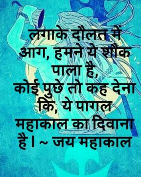 status on lord shiva