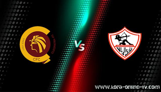 مشاهدة مباراة الزمالك وسيراميكا بث مباشر الدوري المصري