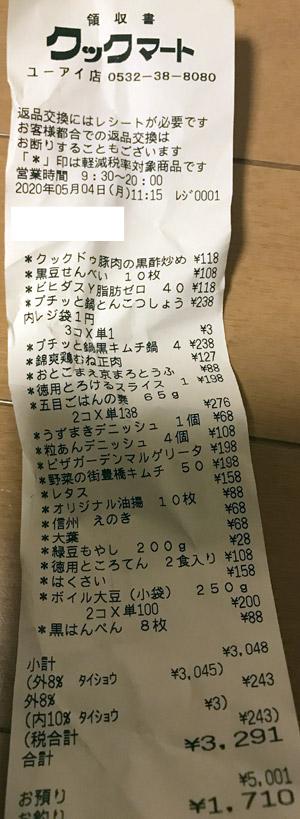 クックマート ユーアイ店 2020/5/4 のレシート