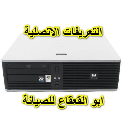 التعريفات الاصلية hp 5750 ويندوز اكس بي _7 _8 _ 10_معالج 64 bit