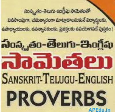 Telugu Samethalu in English