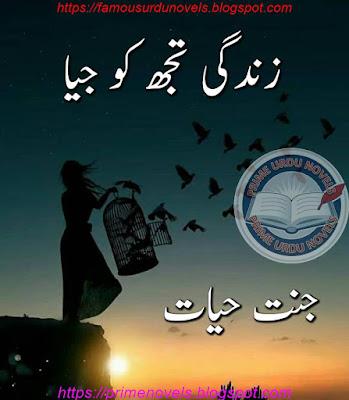 Zindagi tujh ko jiya novel pdf by Jannat Hayat Complete