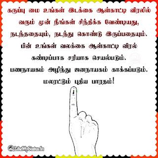 Voting Tamil quote