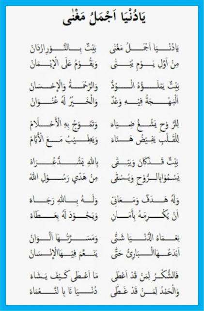 Sholawat Ya Dunya Ajmalu Maghna Haris Imaduddin Mohabbatein