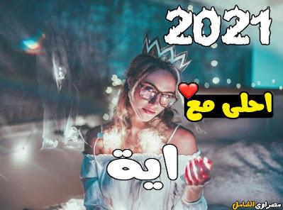 2021 احلى مع اية