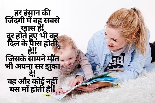 [Best] Happy Birthday Wishes in Hindi for Mother