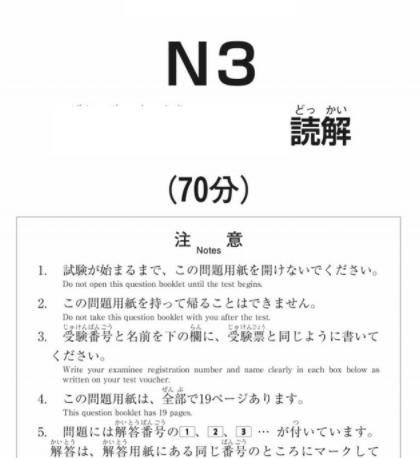 N3MẪU_JLPT2019読解 ĐỌC HIỂU