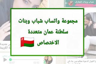 مجموعة واتساب اصدقاء سلطنة عمان للتواصل واكتساب صداقات محدثة باستمرار:
