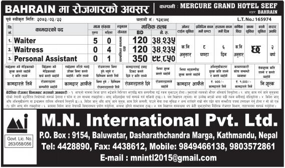 Jobs For Nepali In Bahrain Salary -Rs.99,000/