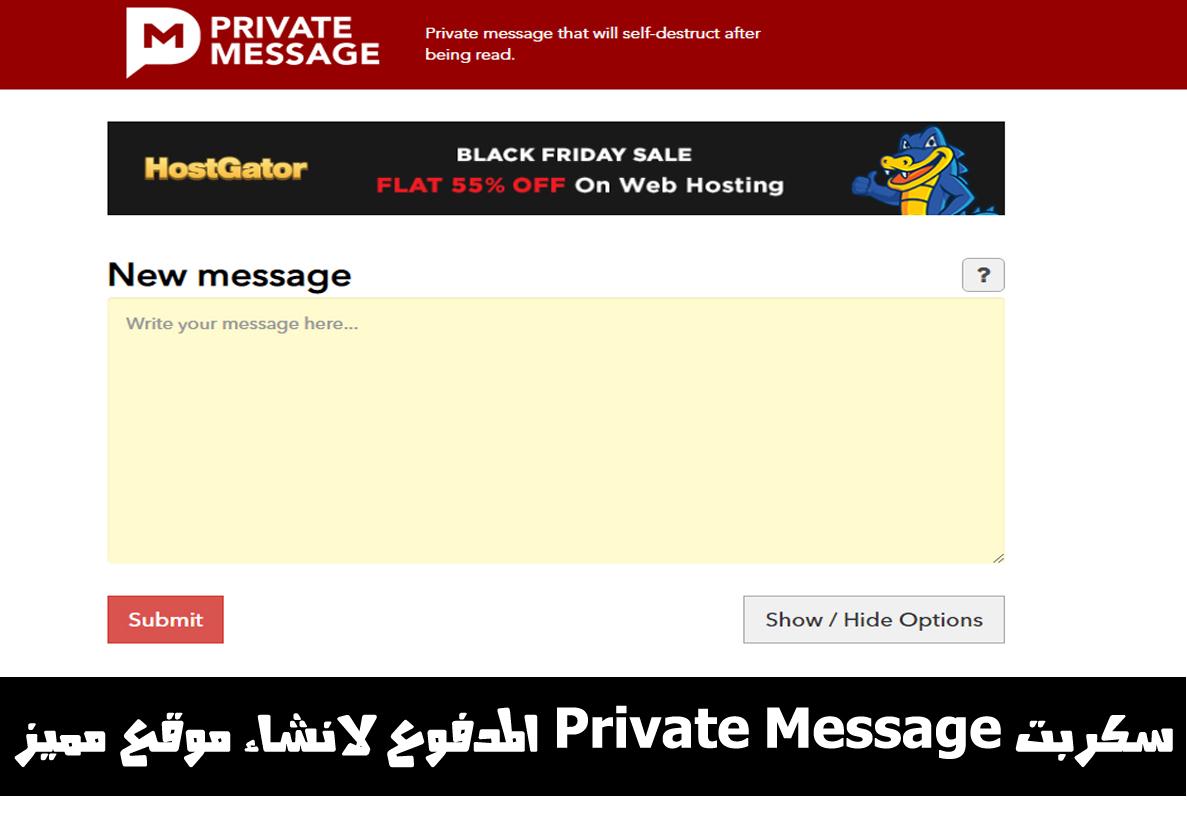 تحميل سكربت Private Message المدفوع لانشاء موقع رسائل يحذف الرسالة تلقائيا بعد قرأتها