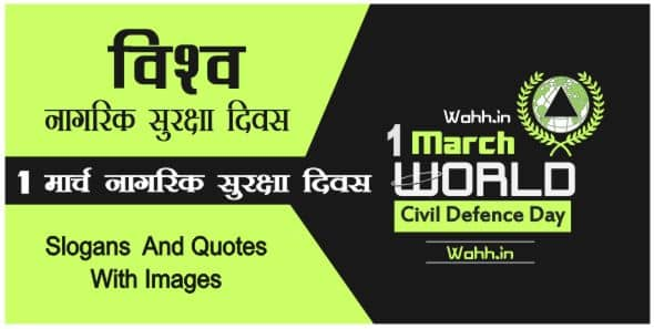 World Civil Defence Day Quotes  In Hindi