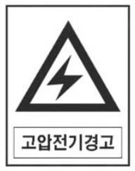 고압전기 경고