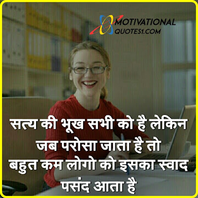 Motivational Quotes In Hindi, Inspirational Words, Motivationalquotes1.com