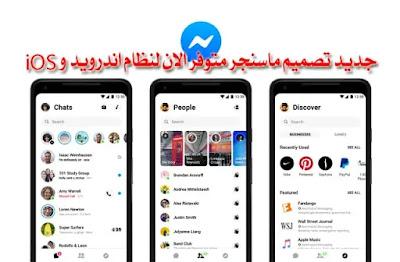 جديد-تصميم-ماسنجر-متوفر-الان-لنظام-اندرويد-و-iOS-facebook-messenger-redesign-release-date-features