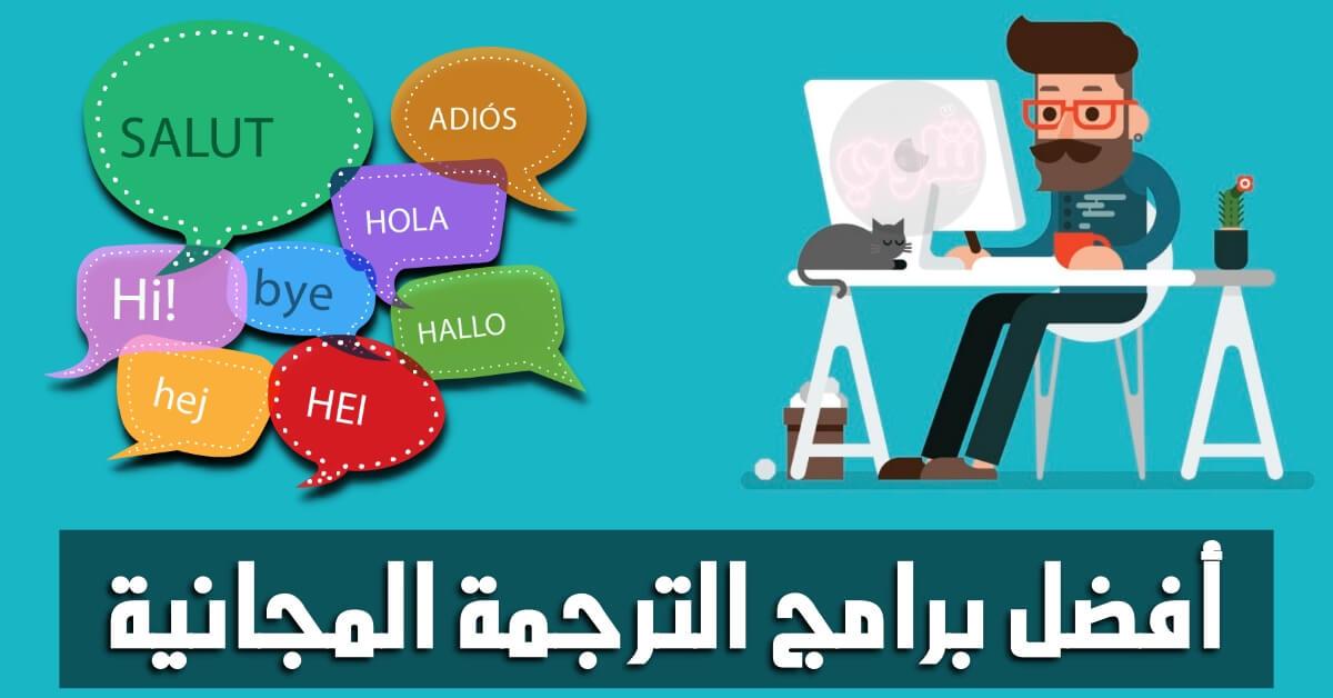 تحميل برامج ترجمة النصوص للكمبيوتر مجانا