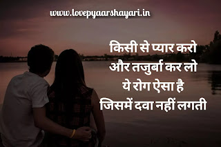 True love shayari image download