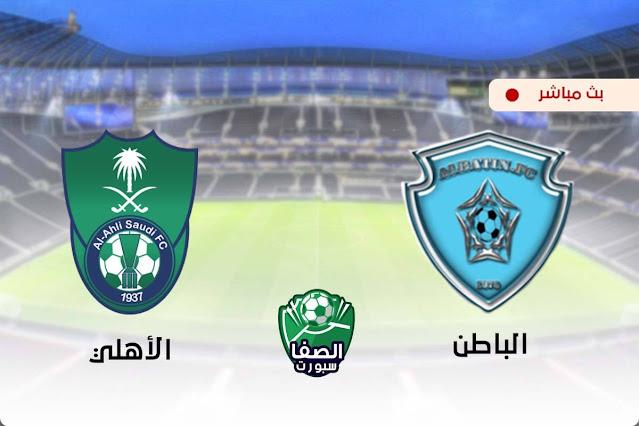 مشاهدة مباراة الأهلي السعودي والباطن اليوم بث مباشر