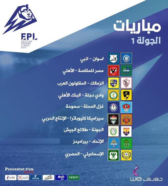 جدول مباريات الأسبوع الأول من الدورى المصرى الممتاز للموسم الجديد 2020/2021