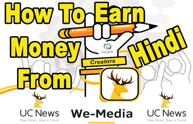How To Earn Money With UC We-media Program In Hindi
