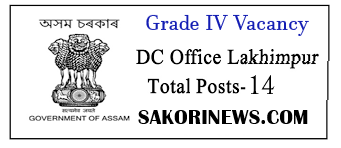 DC Office Lakhimpur Assam