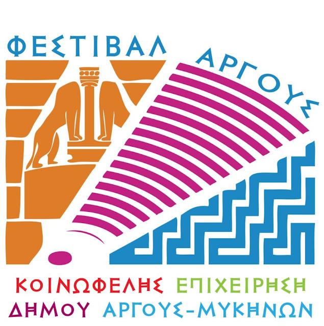 Ακυρώνονται όλες οι εκδηλώσεις της Κοινωφελούς Επιχείρησης του Δήμου Άργους Μυκηνών