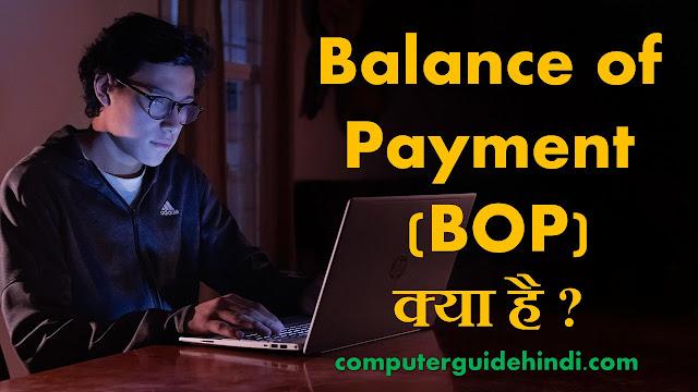 Balance of Payment (BOP) क्या है ?