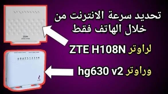 طريقة تحديد سرعة الانترنت من خلال الهاتف لراوتر hg 630 v2 وراوتر zte h108n