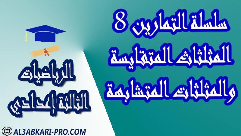 تحميل سلسلة التمارين 8 المثلثاث المتقايسة والمثلثات المتشابهة - مادة الرياضيات مستوى الثالثة إعدادي تحميل سلسلة التمارين 8 المثلثاث المتقايسة والمثلثات المتشابهة - مادة الرياضيات مستوى الثالثة إعدادي