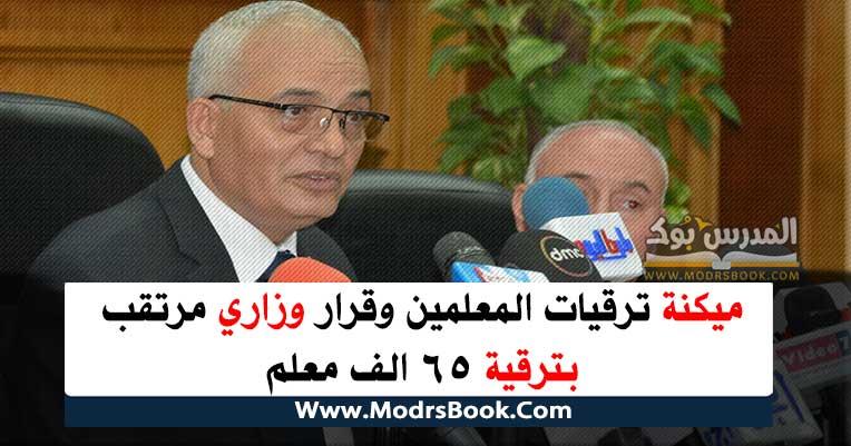 ميكنة ترقيات المعلمين وقرار وزاري مرتقب بترقية 65 الف معلم