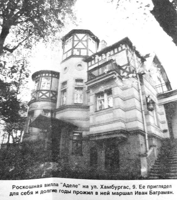 Вилла «Аделе» на Гамбургас, 9. Фото из газеты «Ригас Балсс» 16.03.1994.