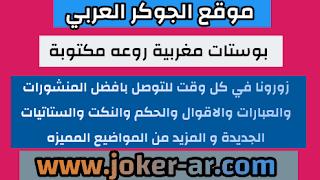 بوستات مغربية روعه مكتوبة للنسخ 2021 - الجوكر العربي