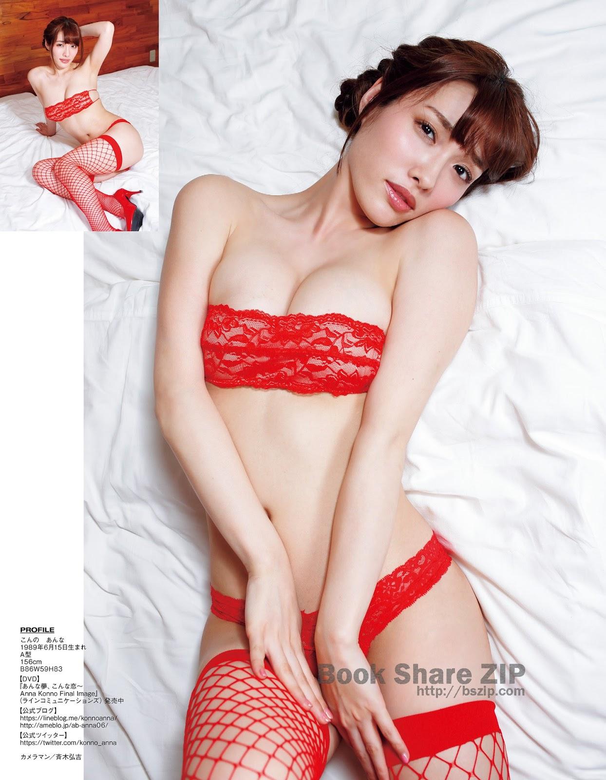 Anna Konno 今野杏奈, Exciting Max 2017.09.26 (エキサイティングマックス! 2017年09月26日号)