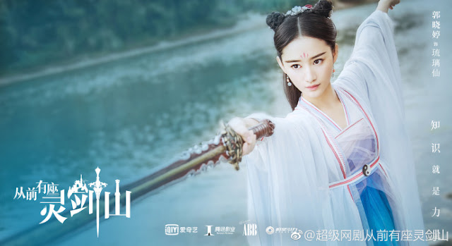 Once Upon a Time There was a Spirit Sword Mountain Guo Xiaoting
