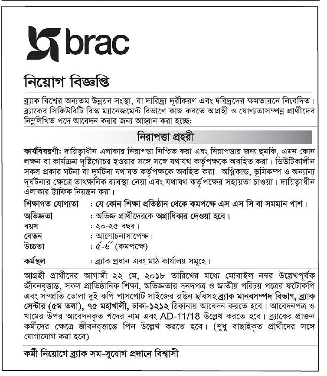 BRAC Security Guard Job Circular 2018