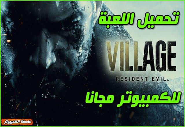 تحميل لعبة Resident Evil Village للكمبيوتر مجانا كاملة 2021