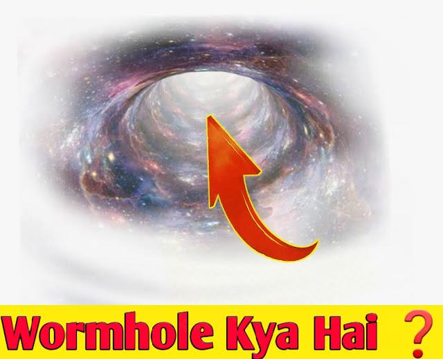 wormholes-in-hindi