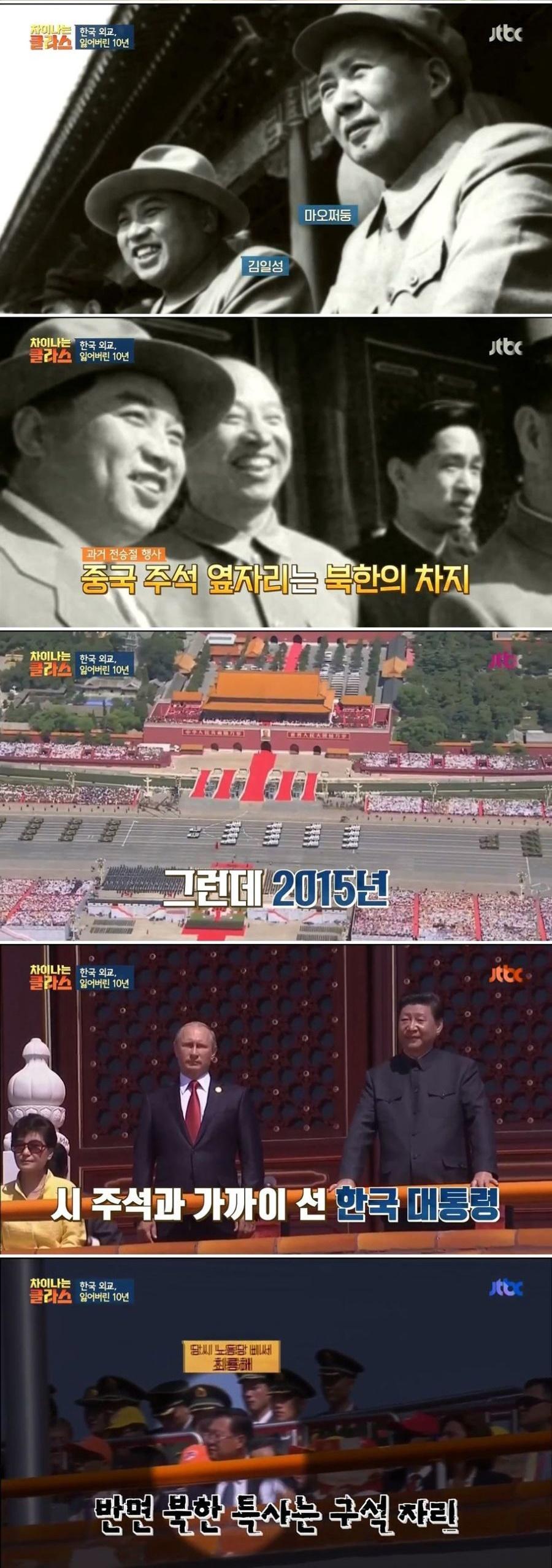 중국의 꿈, 외교참사 클라스 - 꾸르