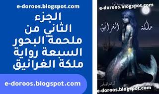 تحميل الجزء الثاني رواية ملكة الغرانيق - edoroos