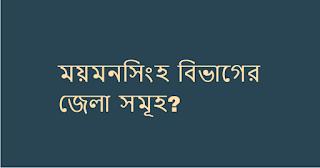 ময়মনসিংহ বিভাগের জেলা সমূহ?