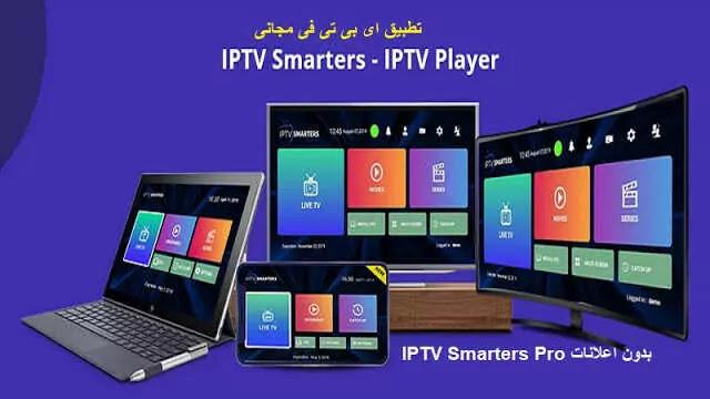 تحميل تطبيق iptv smarters