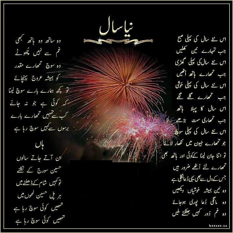 Jagjit Singh Hd Wallpapers Naya Saal Beautiful Designed Urdu Poetry For New Year