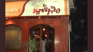 أسعار منيو ورقم وعنوان فروع مطعم المجرشي