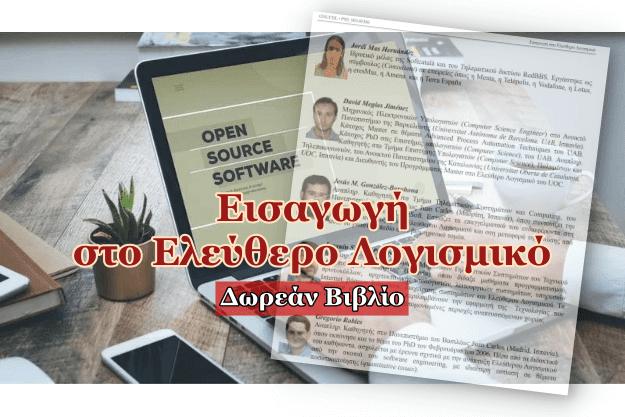 «Εισαγωγή στο Ελεύθερο Λογισμικό» - Κατέβασε δωρεάν το βιβλίο στα ελληνικά